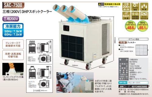 bán máy điều hòa công nghiệp Nakatomi SAC-7500